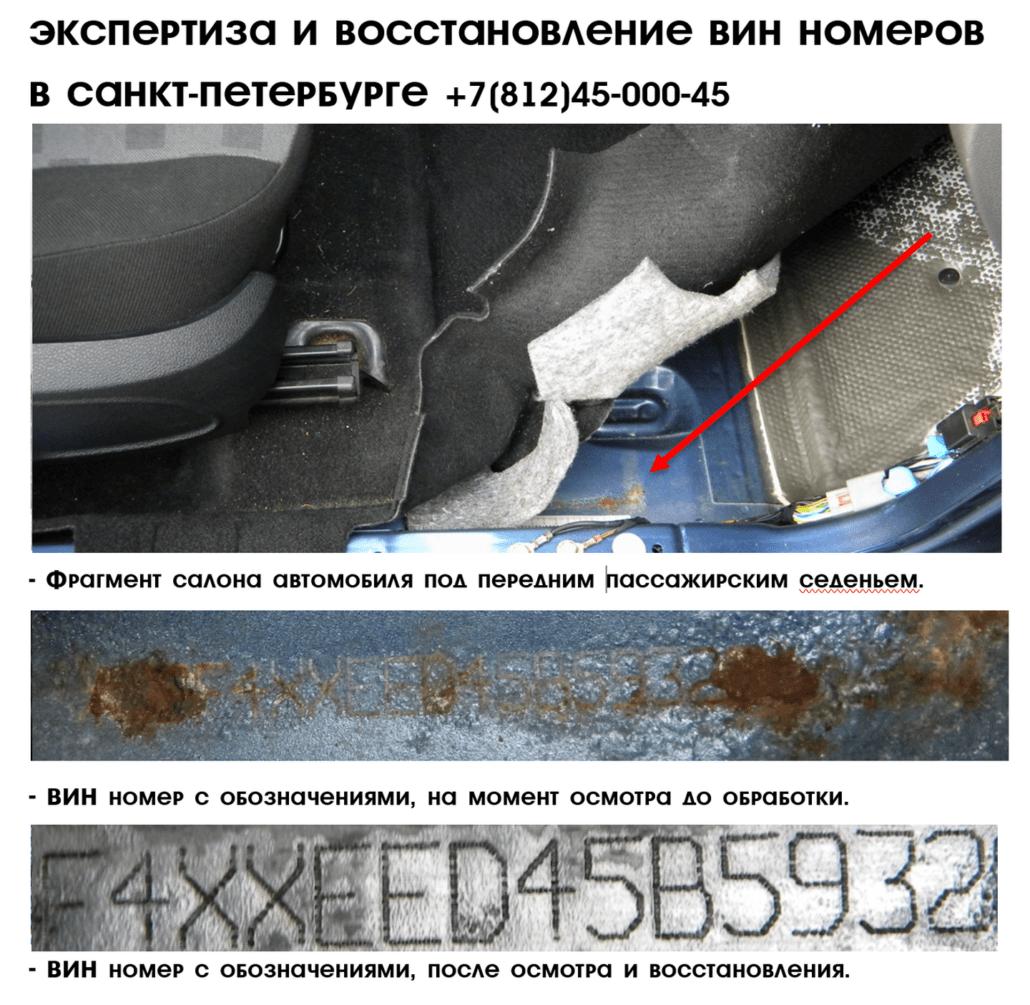 Экспертиза и Восстановление ВИН номера кузова Форд Фокус